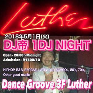 DJ 帝 only Party