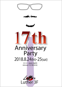 17th Anniversary Party